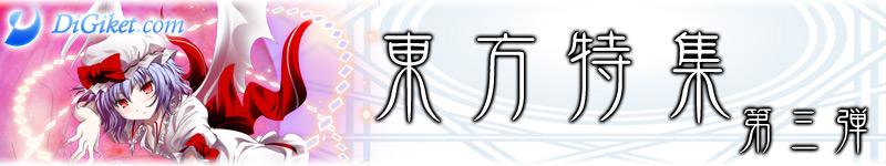 DiGiket.com 東方特集