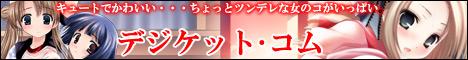 digiket.com